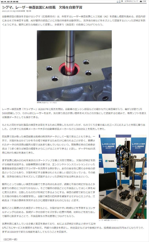 日本経済新聞の「レーザー傷検査装置 穴ライザー」の記事