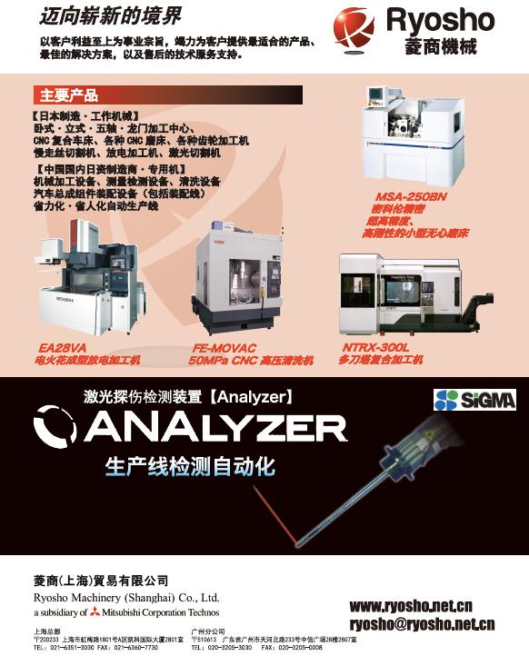 中国語版「日刊工业新闻」