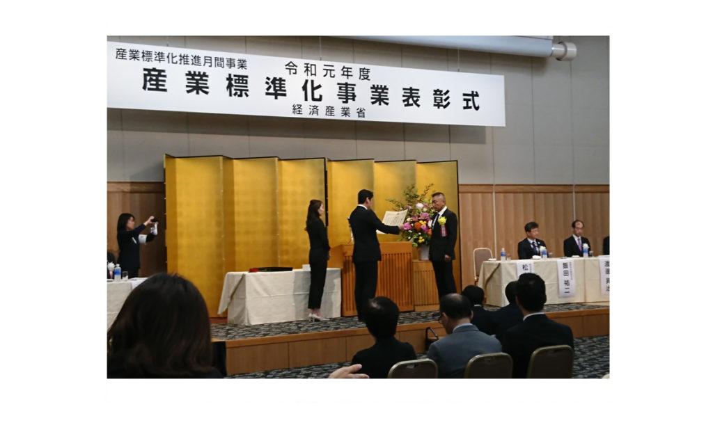 産業標準化事業表彰式の様子