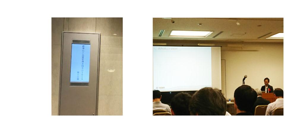 「標準化と品質管理全国大会2019」で講演するCOO江崎