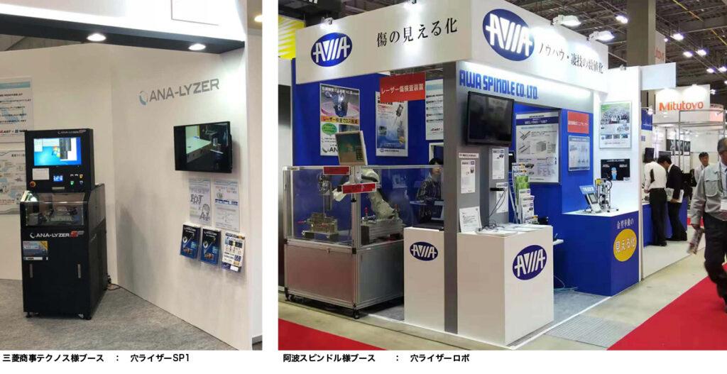 IMTOF2018 第29回日本国際工作機械見本市のブース